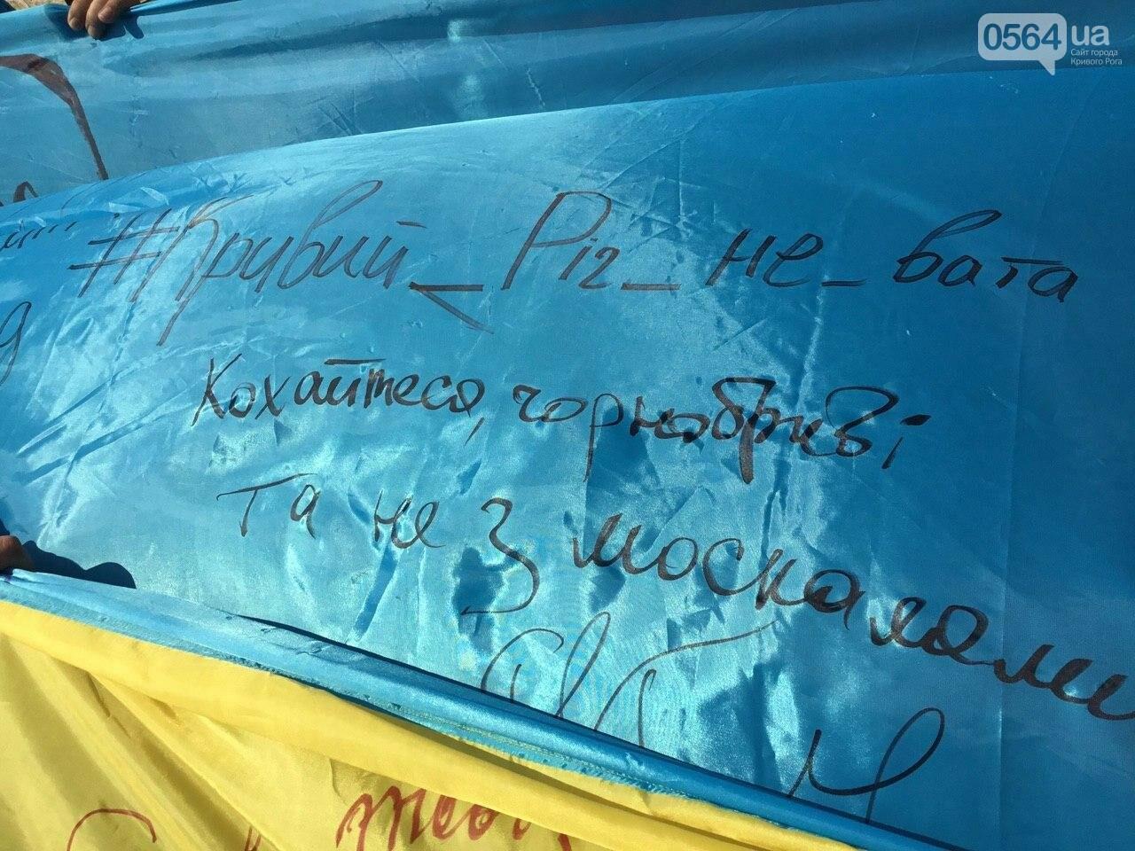 """""""Українці - брати, Разом ми - сила!"""", - какие пожелания и призывы написали криворожане на Знамени Единства, - ФОТО, ВИДЕО, фото-47"""