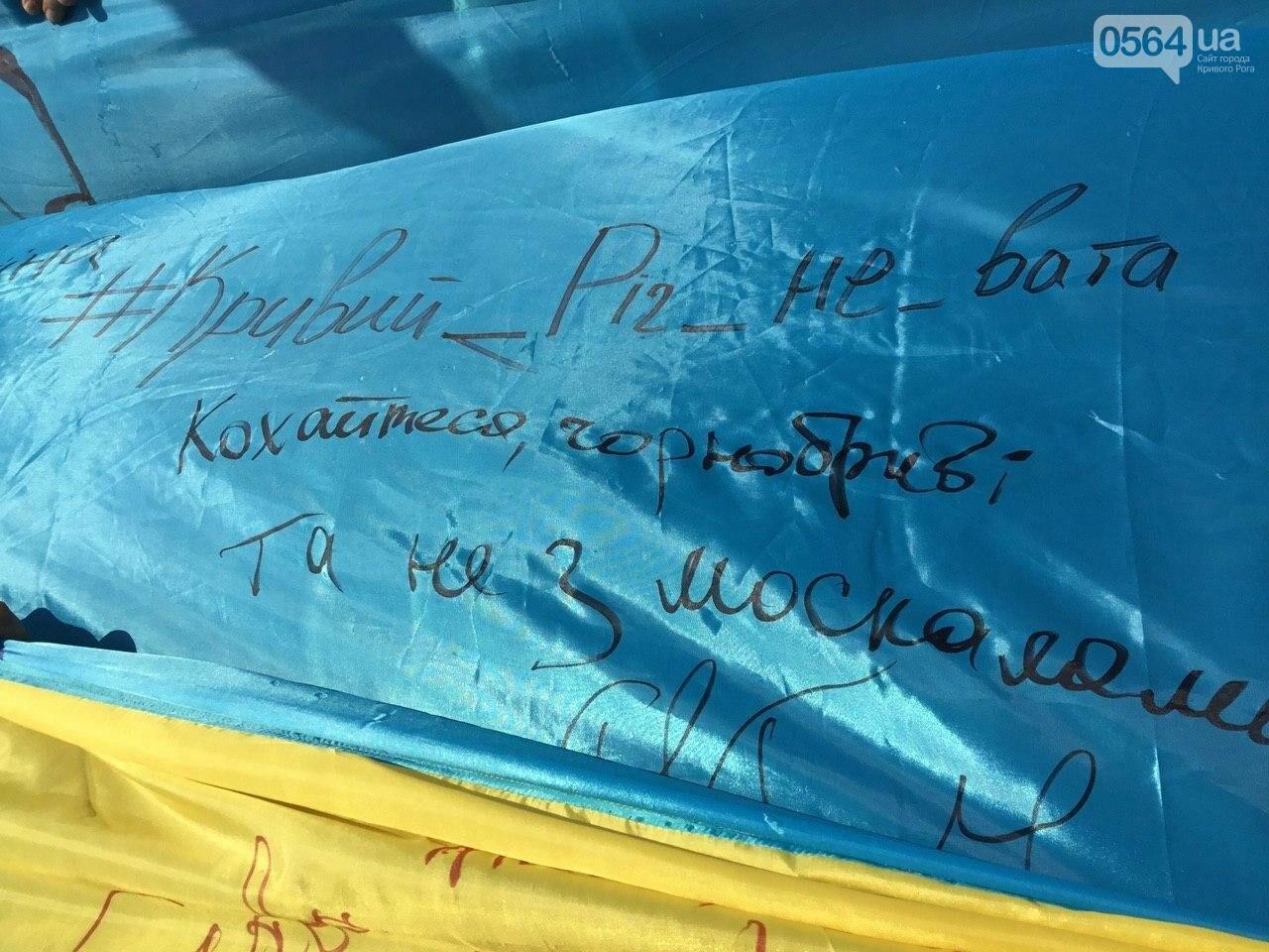 """""""Українці - брати, Разом ми - сила!"""", - какие пожелания и призывы написали криворожане на Знамени Единства, - ФОТО, ВИДЕО, фото-49"""