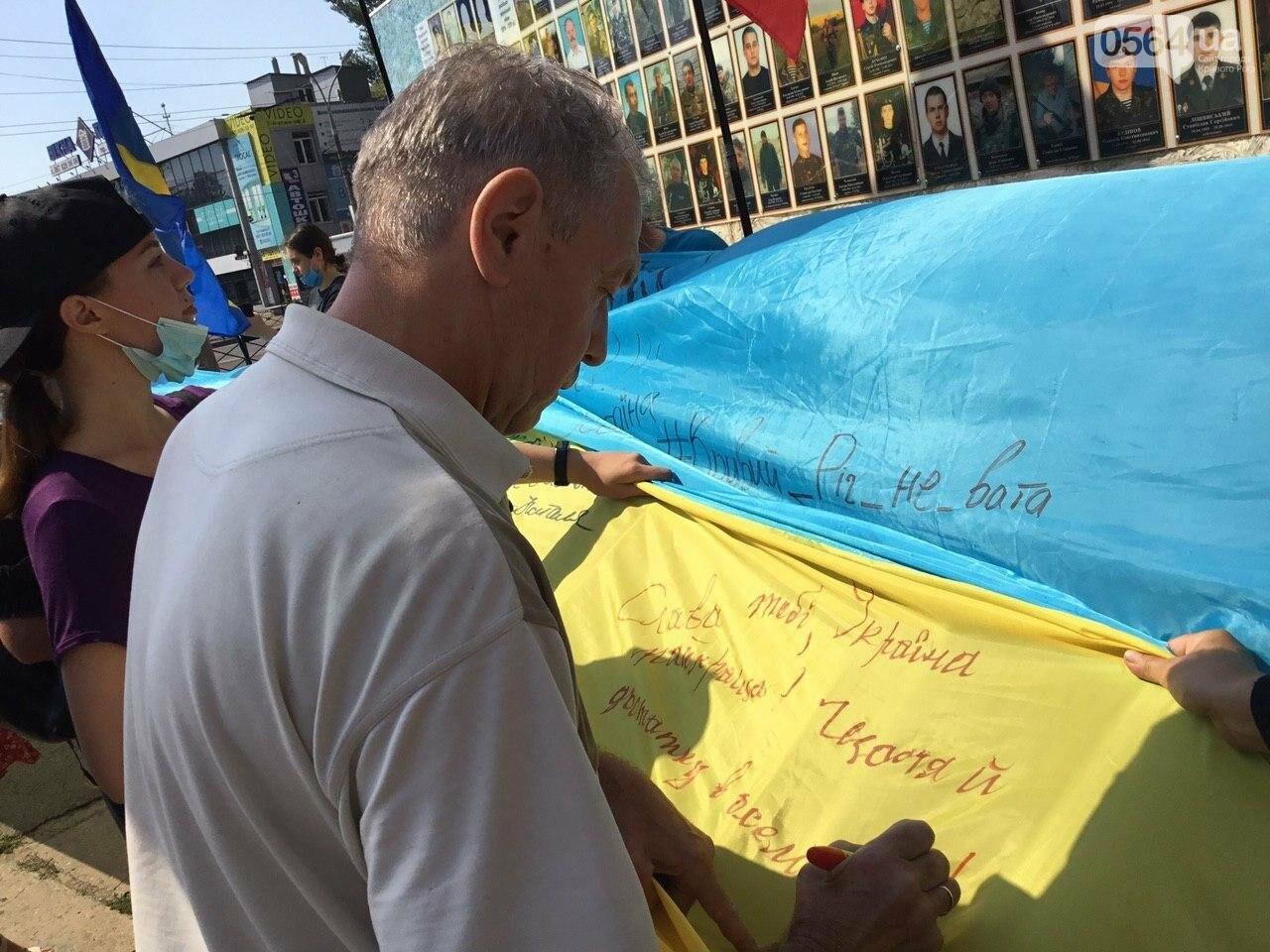 """""""Українці - брати, Разом ми - сила!"""", - какие пожелания и призывы написали криворожане на Знамени Единства, - ФОТО, ВИДЕО, фото-50"""