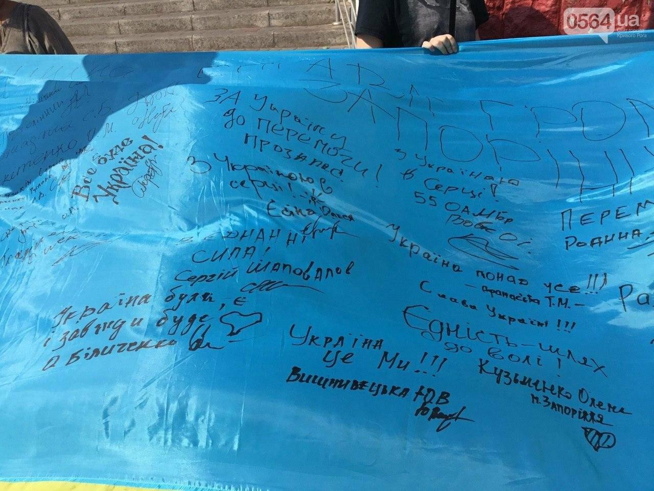 """""""Українці - брати, Разом ми - сила!"""", - какие пожелания и призывы написали криворожане на Знамени Единства, - ФОТО, ВИДЕО, фото-55"""