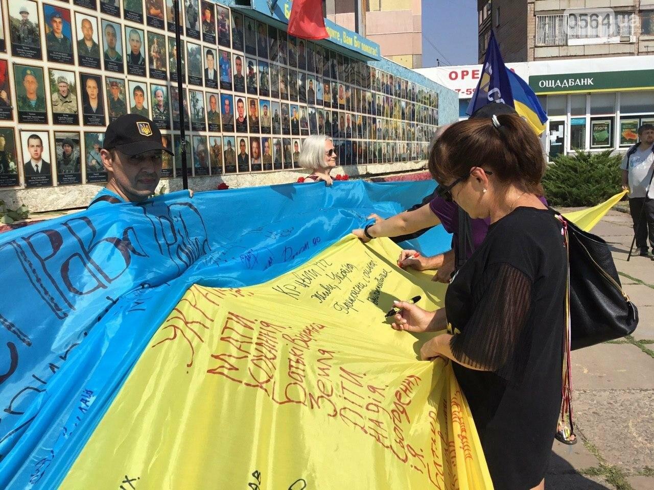 """""""Українці - брати, Разом ми - сила!"""", - какие пожелания и призывы написали криворожане на Знамени Единства, - ФОТО, ВИДЕО, фото-58"""