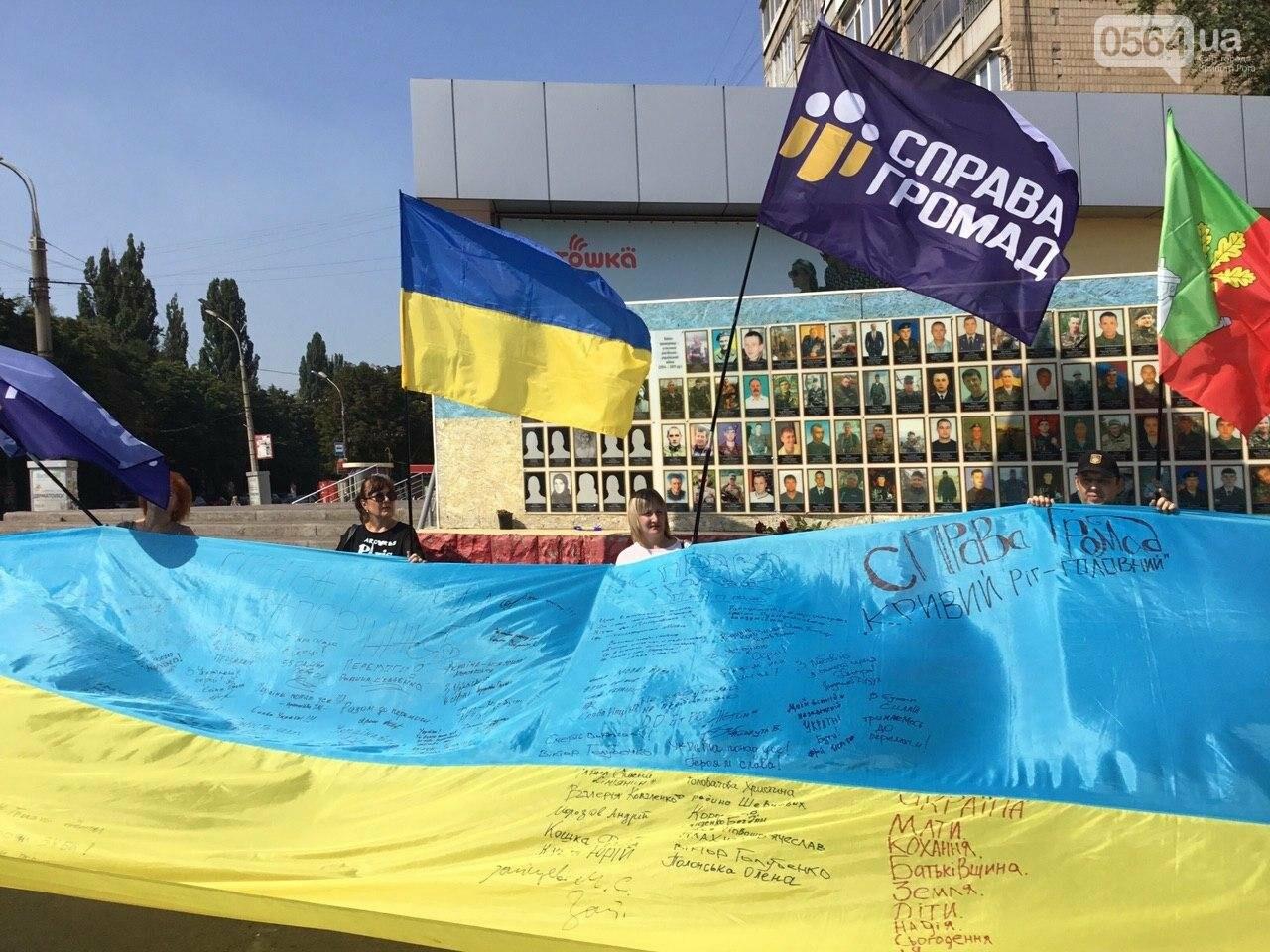 """""""Українці - брати, Разом ми - сила!"""", - какие пожелания и призывы написали криворожане на Знамени Единства, - ФОТО, ВИДЕО, фото-59"""