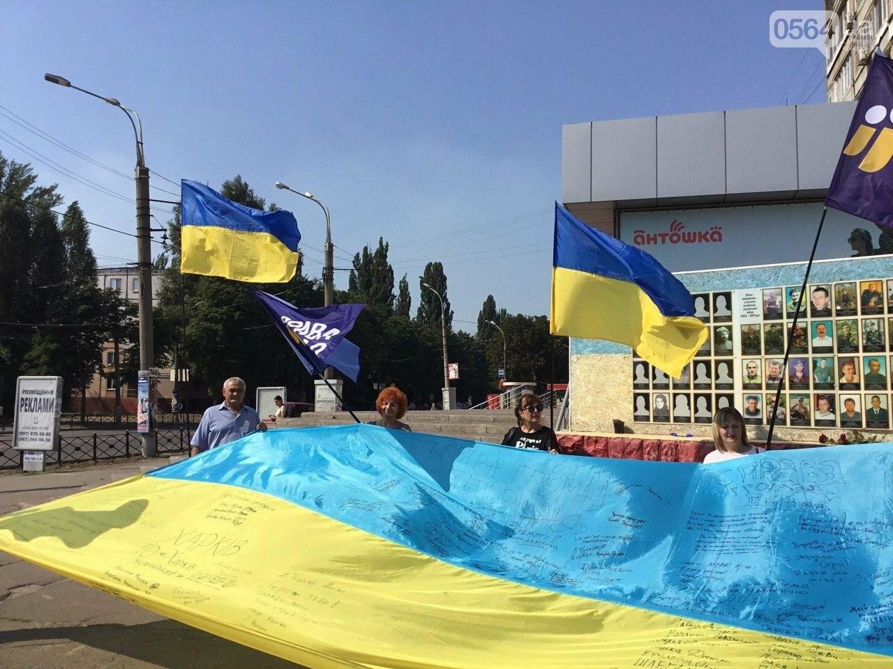 """""""Українці - брати, Разом ми - сила!"""", - какие пожелания и призывы написали криворожане на Знамени Единства, - ФОТО, ВИДЕО, фото-60"""