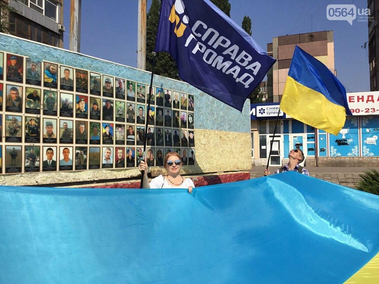 """""""Українці - брати, Разом ми - сила!"""", - какие пожелания и призывы написали криворожане на Знамени Единства, - ФОТО, ВИДЕО, фото-64"""
