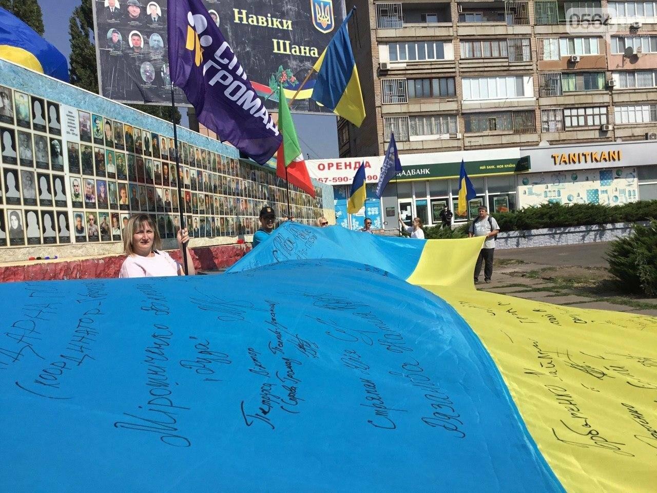 """""""Українці - брати, Разом ми - сила!"""", - какие пожелания и призывы написали криворожане на Знамени Единства, - ФОТО, ВИДЕО, фото-68"""