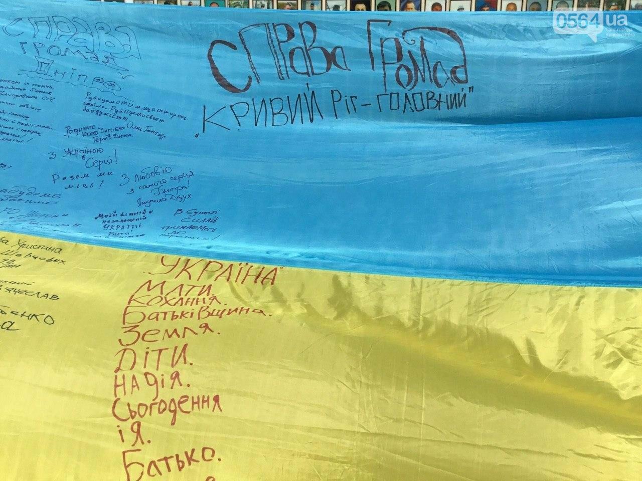 """""""Українці - брати, Разом ми - сила!"""", - какие пожелания и призывы написали криворожане на Знамени Единства, - ФОТО, ВИДЕО, фото-71"""