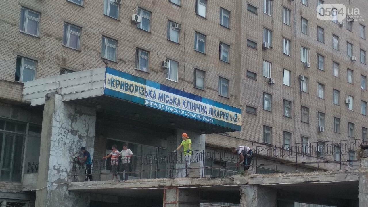 """В Кривом Роге стартовала реконструкция входа в главный корпус """"тысячки"""", - ФОТО, фото-10"""