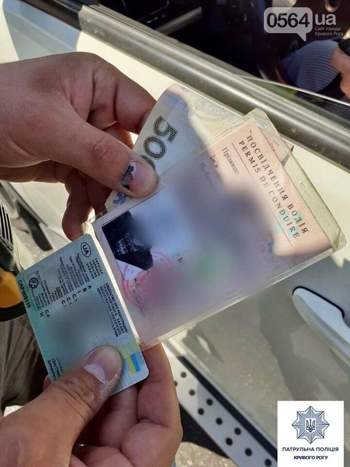 """Криворожанин нарушил ПДД и пытался """"откупиться"""" от патрульных за 500 гривен, - ФОТО , фото-1"""