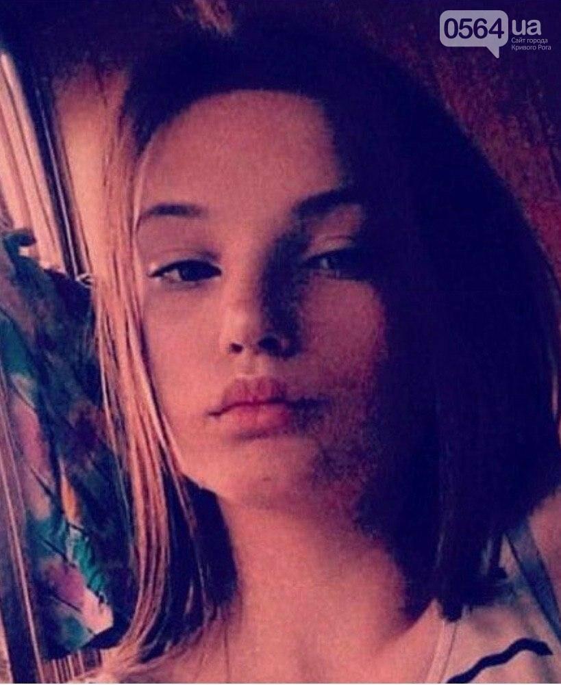 В Кривом Роге пропала 14-летняя Валерия Петренко, - ФОТО , фото-1
