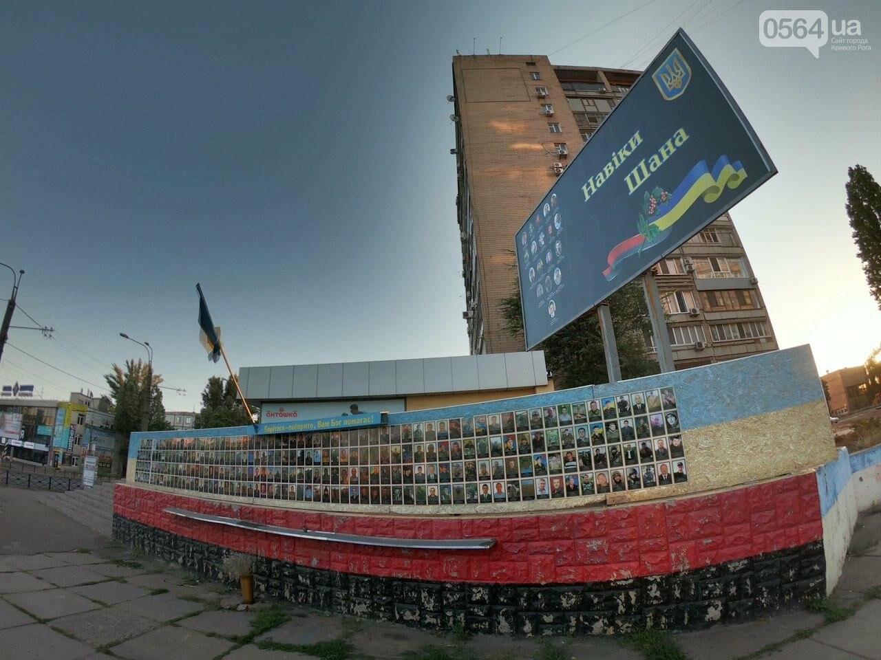"""Навіки шана"": в центре Кривого Рога разместили борд с фотографиями 18 земляков-Героев, - ФОТО , фото-2"