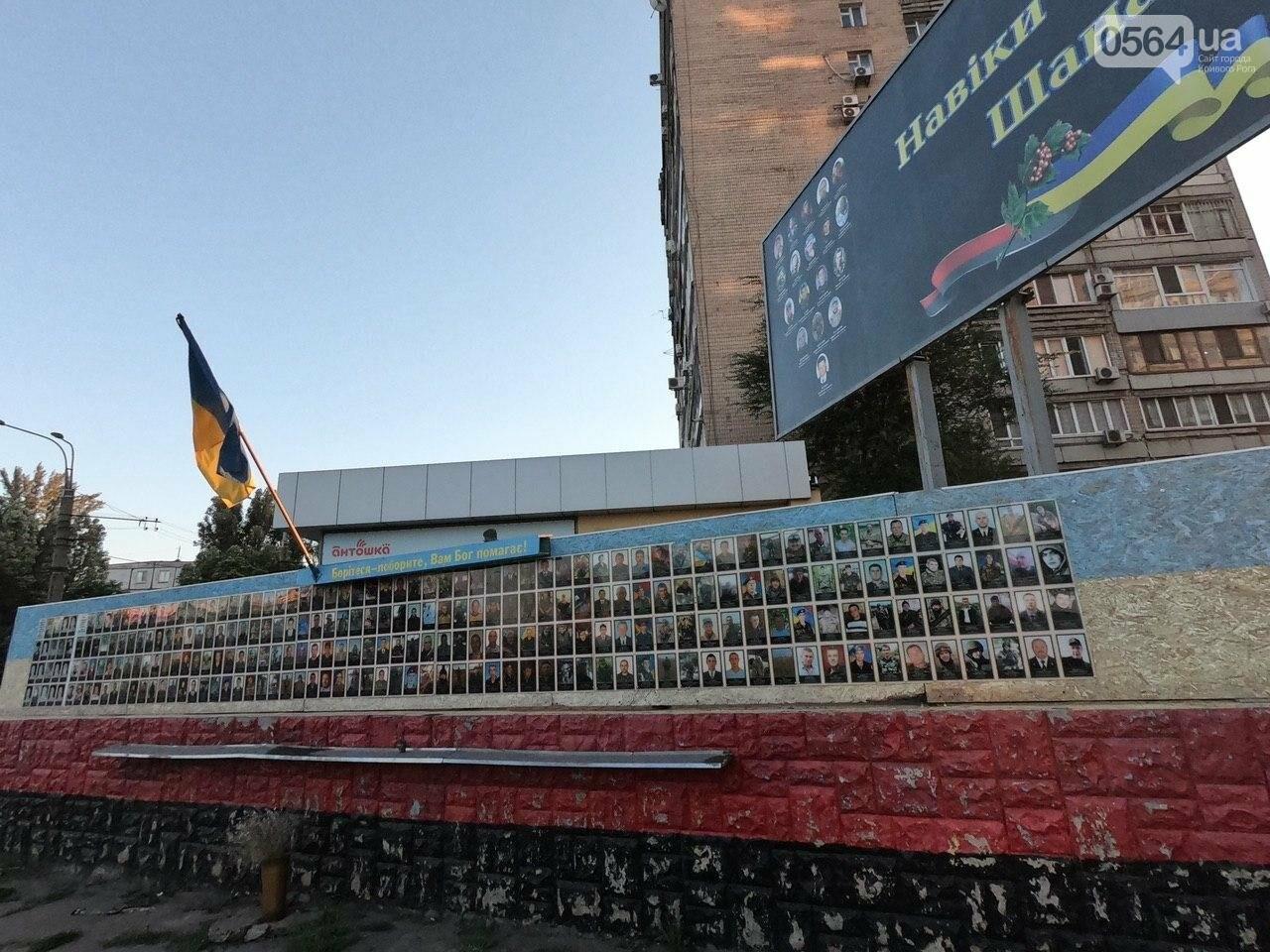 """Навіки шана"": в центре Кривого Рога разместили борд с фотографиями 18 земляков-Героев, - ФОТО , фото-1"