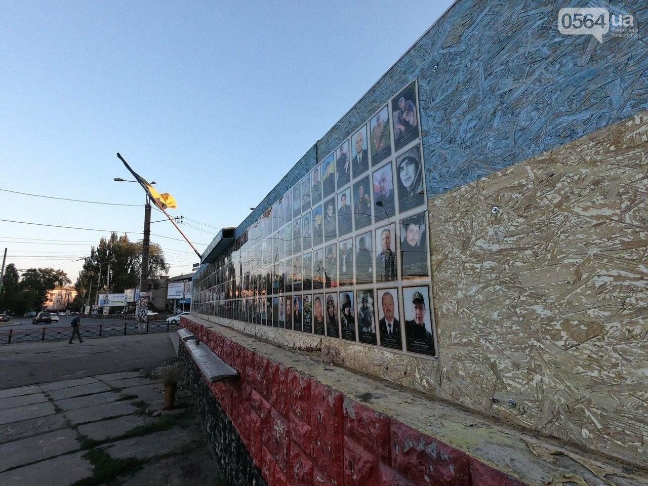 """Навіки шана"": в центре Кривого Рога разместили борд с фотографиями 18 земляков-Героев, - ФОТО , фото-5"