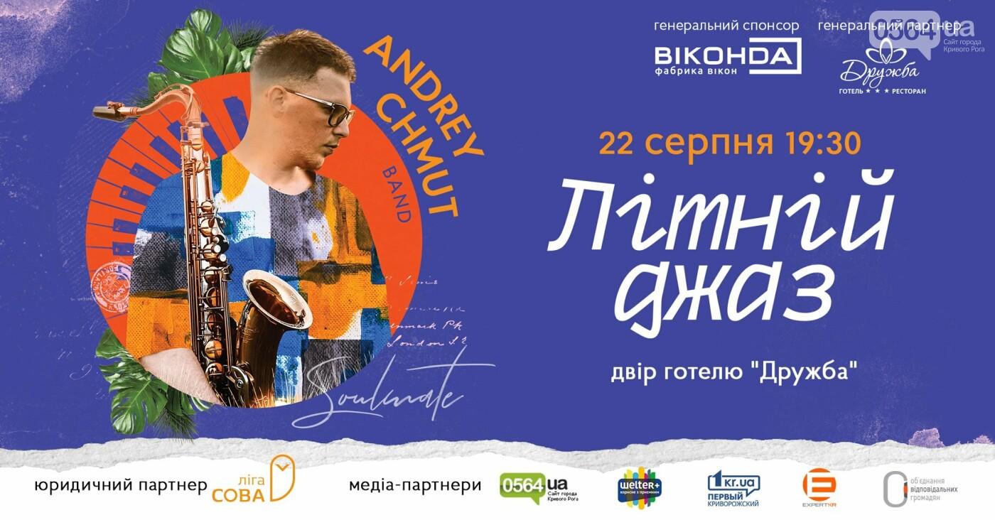 Летний джаз в Кривом Роге: 22 августа Andrey Chmut Band наполнит летний вечер эмоциями SOULMATE, фото-1