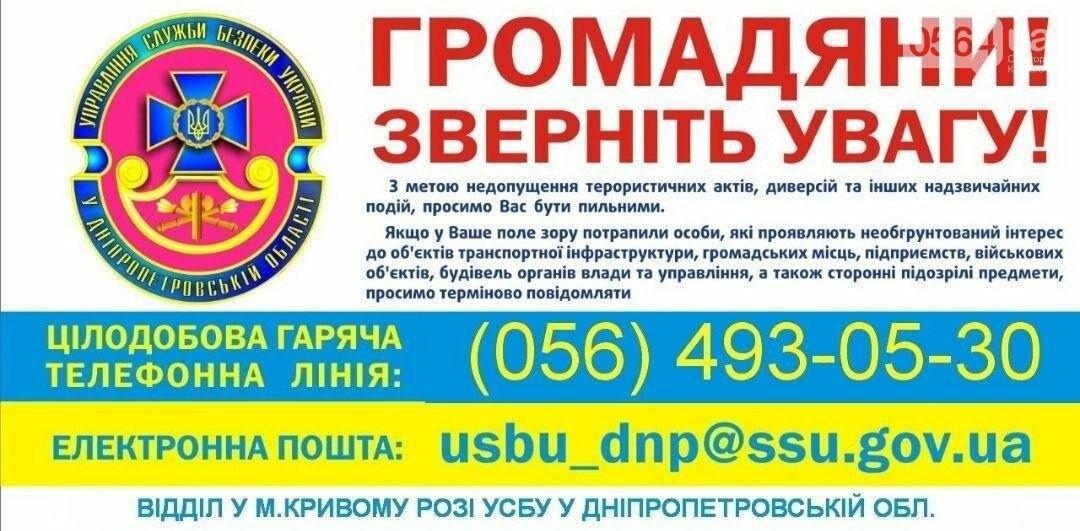 Криворожан просят сообщать в СБУ о подозрительных предметах или людях , фото-1
