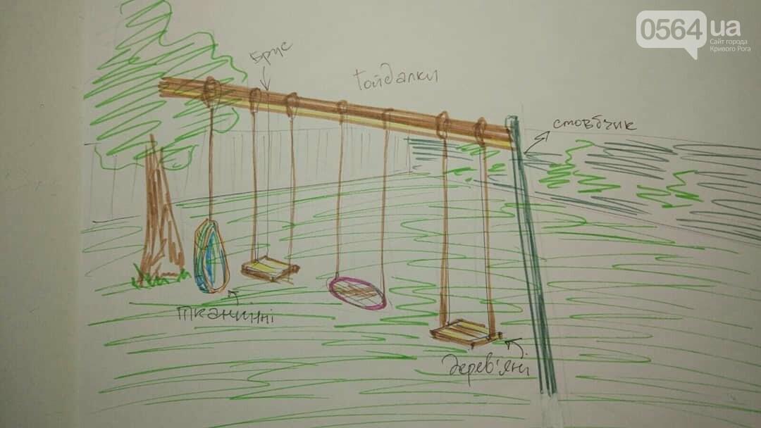 В Кривом Роге хотят создать Арт-площадку для детей и родителей. Нужна помощь, - ЭСКИЗЫ, ВИДЕО, фото-5