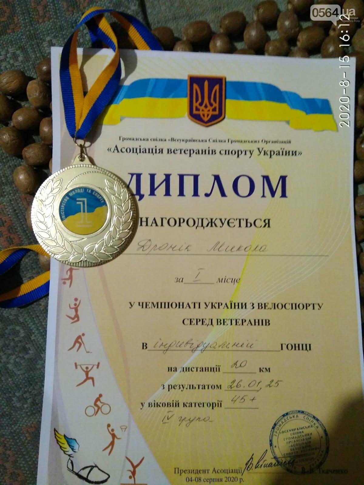 Велогонщики из Кривого Рога стали лучшими на чемпионате Украины среди ветеранов, - ФОТО, фото-6