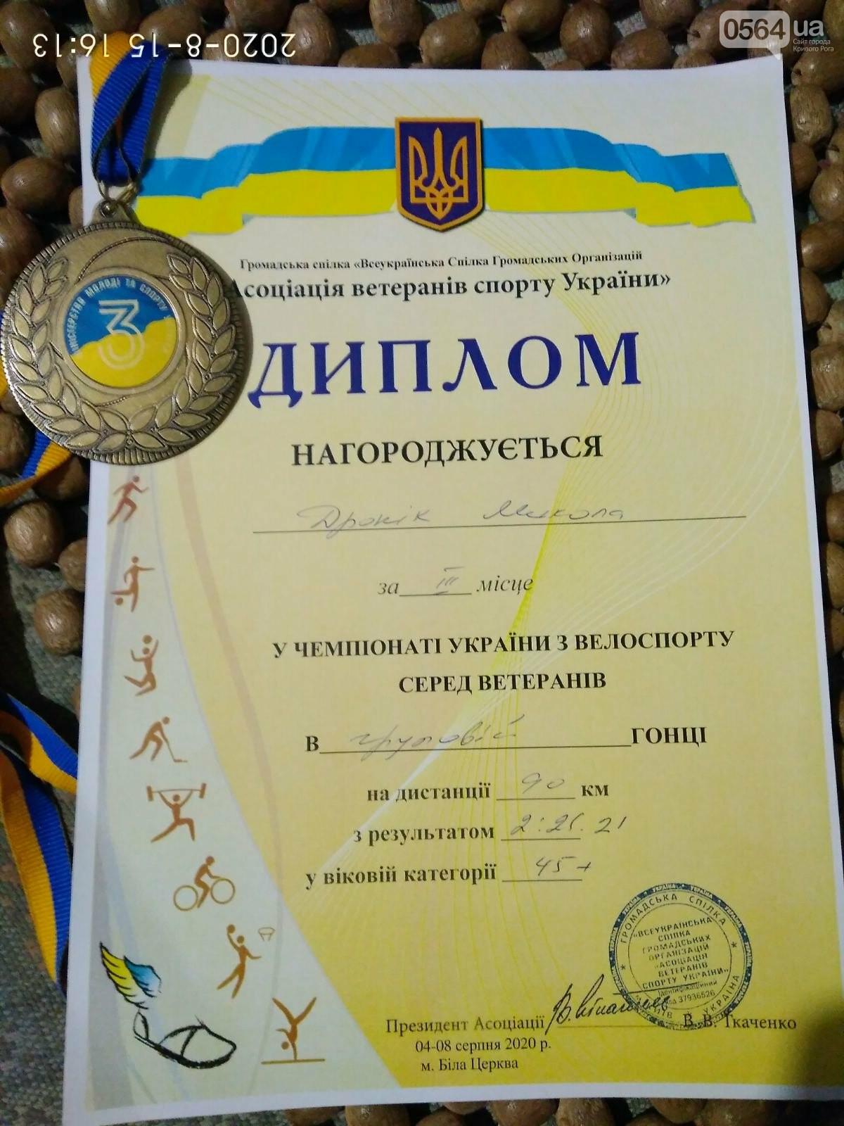 Велогонщики из Кривого Рога стали лучшими на чемпионате Украины среди ветеранов, - ФОТО, фото-5