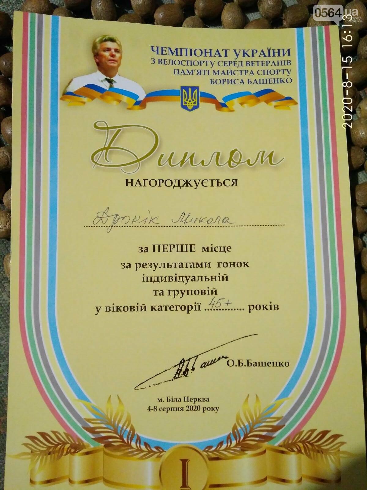 Велогонщики из Кривого Рога стали лучшими на чемпионате Украины среди ветеранов, - ФОТО, фото-4