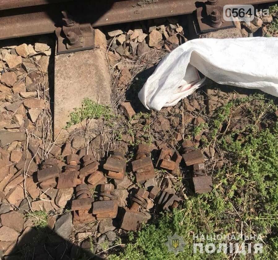 В Кривом Роге рецидивист разбирал на части железную дорогу, - ФОТО , фото-1