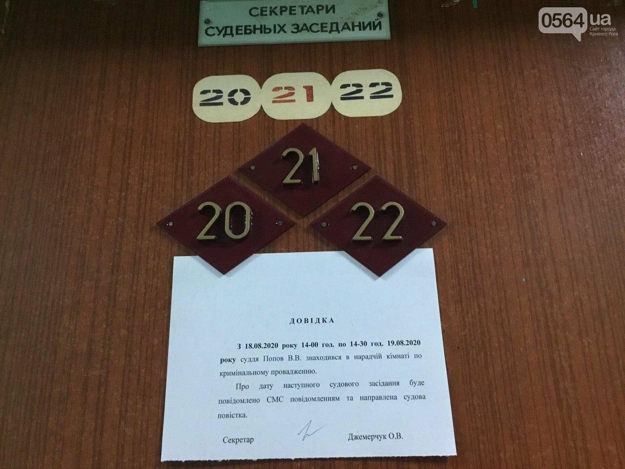 Иск против Российской Федерации в Кривом Роге: заседание не состоялось, судья на сутки удалился в совещательную комнату, - ФОТО, ВИДЕО, фото-1