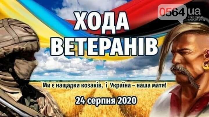 Как в Кривом Роге будут отмечать День Государственного Флага и день Независимости Украины, - ПЛАН МЕРОПРИЯТИЙ, фото-2