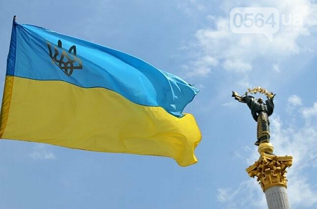 Как в Кривом Роге будут отмечать День Государственного Флага и день Независимости Украины, - ПЛАН МЕРОПРИЯТИЙ, фото-1