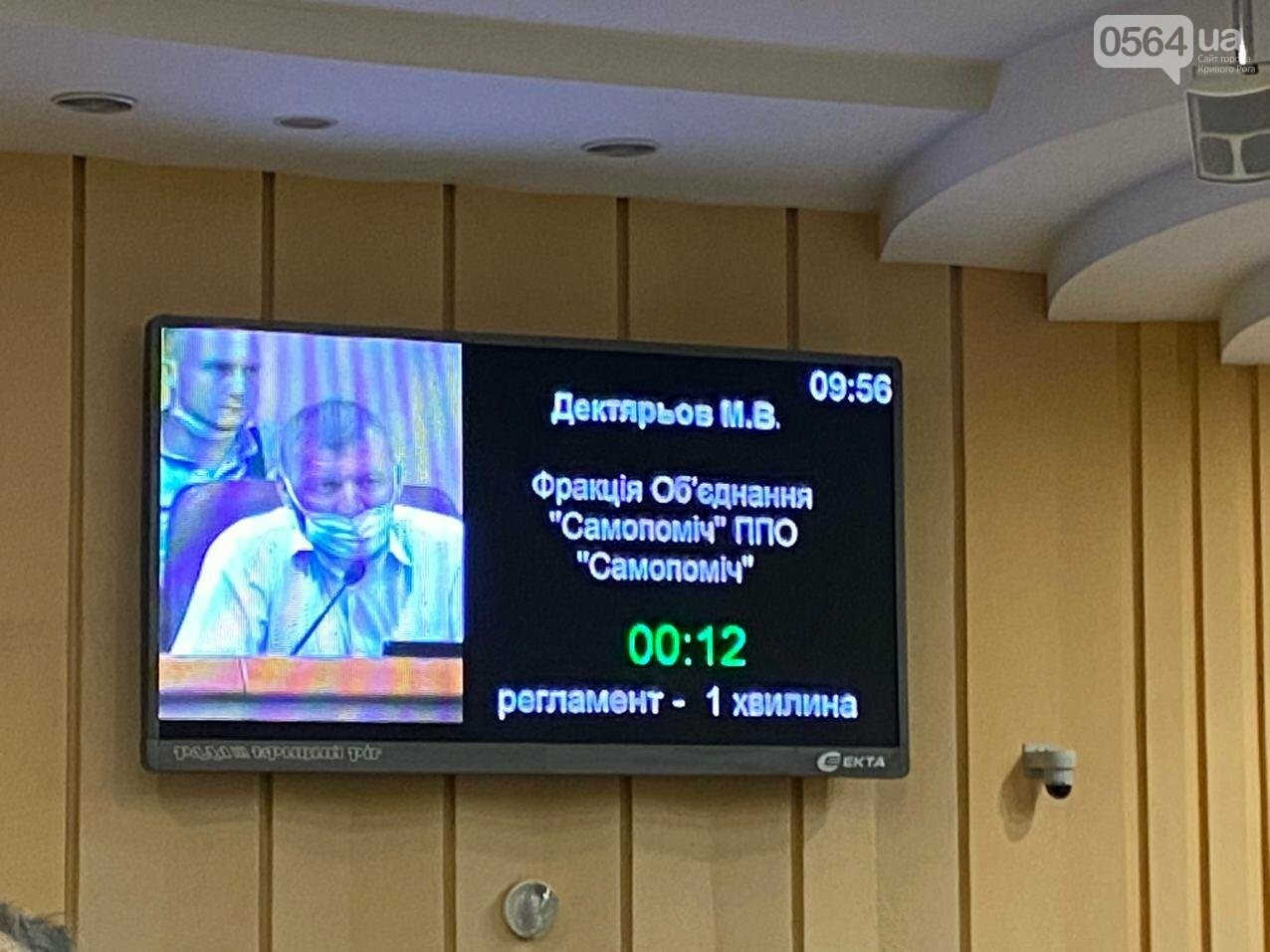 Горсовет Кривого Рога не поддержал две петиции горожан, - ФОТО, фото-1