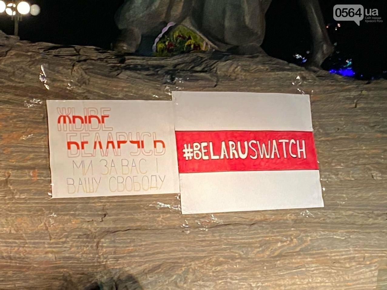 """""""Жыве Беларусь!  Живе вечна!"""", - в Кривом Роге провели акцию #BelarusWatch, - ФОТО, ВИДЕО, фото-19"""