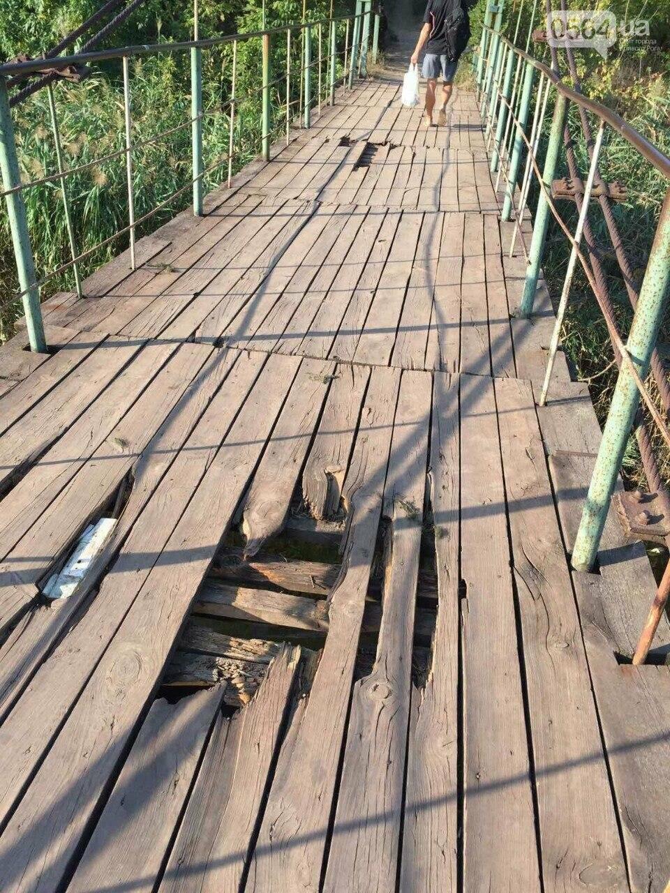 В Кривом Роге мост, по которому дети скоро будут ходить в школу, находится в аварийном состоянии, - ФОТО, фото-1