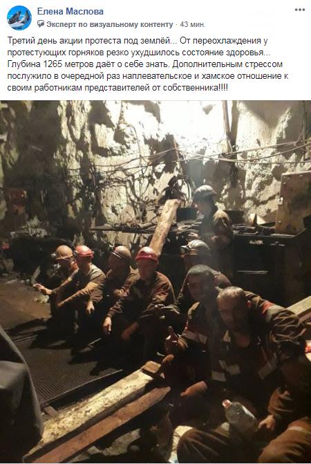 """""""Они не сдаются"""": в Кривом Роге третий день горняки протестуют под землей, - ФОТО , фото-1"""