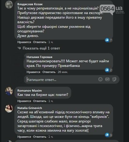 """""""Похоже на абьюзивный подход"""", - в соцсети появилась информация о закрытии шахт КЖРК, - ФОТО, фото-2"""