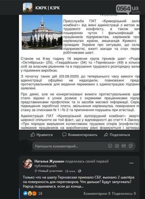 """""""Похоже на абьюзивный подход"""", - в соцсети появилась информация о закрытии шахт КЖРК, - ФОТО, фото-3"""