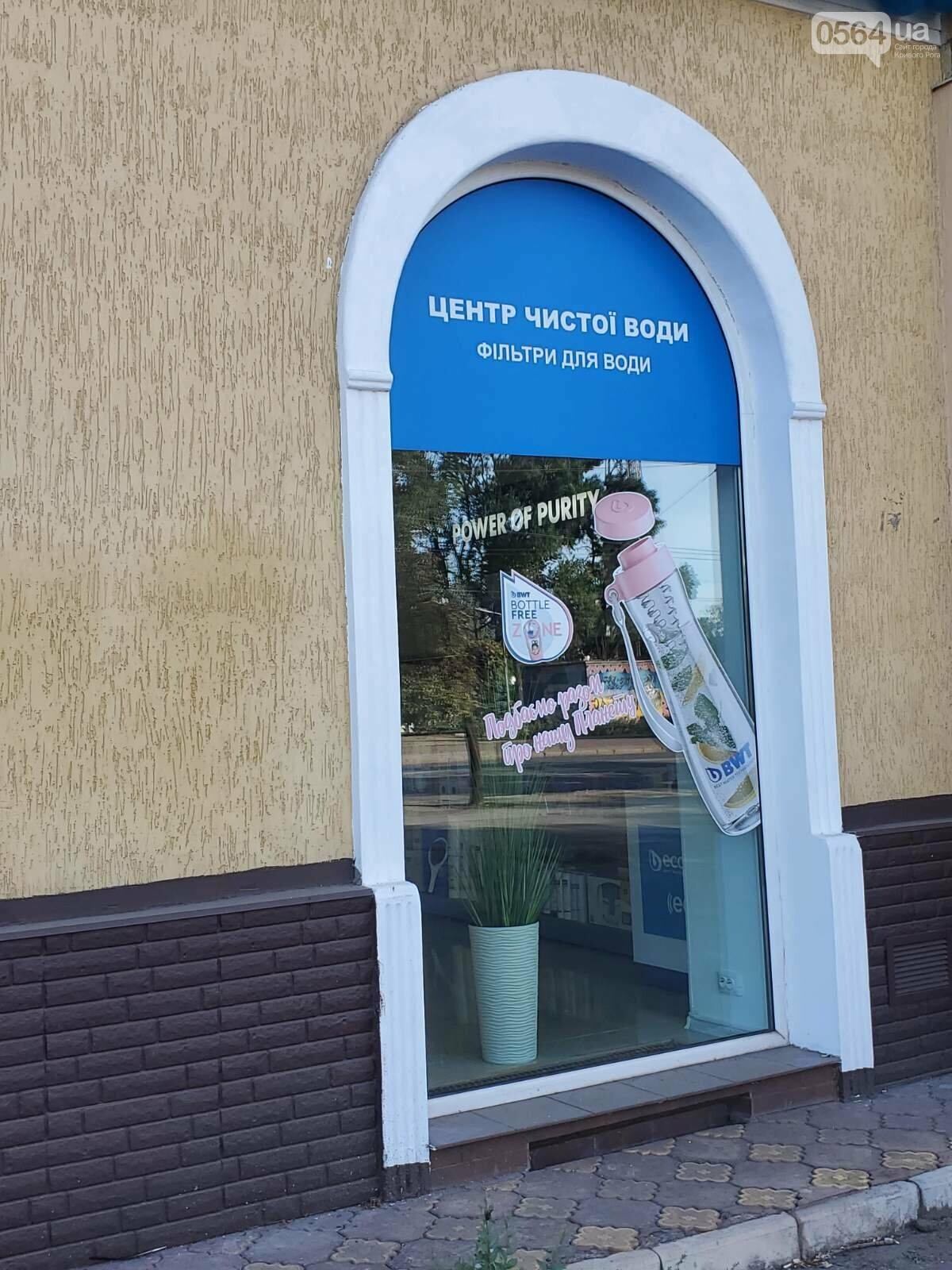 В Кривом Роге открылся фирменный магазин Ecosoft – признанного лидера по производству и продаже фильтров в Украине, фото-4