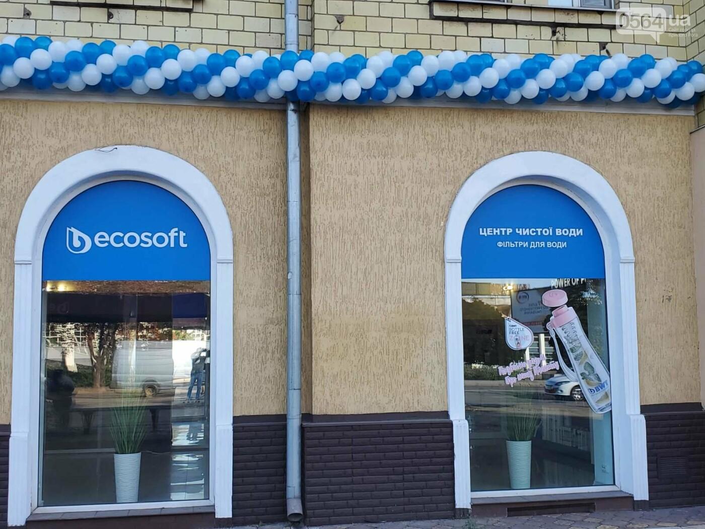 В Кривом Роге открылся фирменный магазин Ecosoft – признанного лидера по производству и продаже фильтров в Украине, фото-3