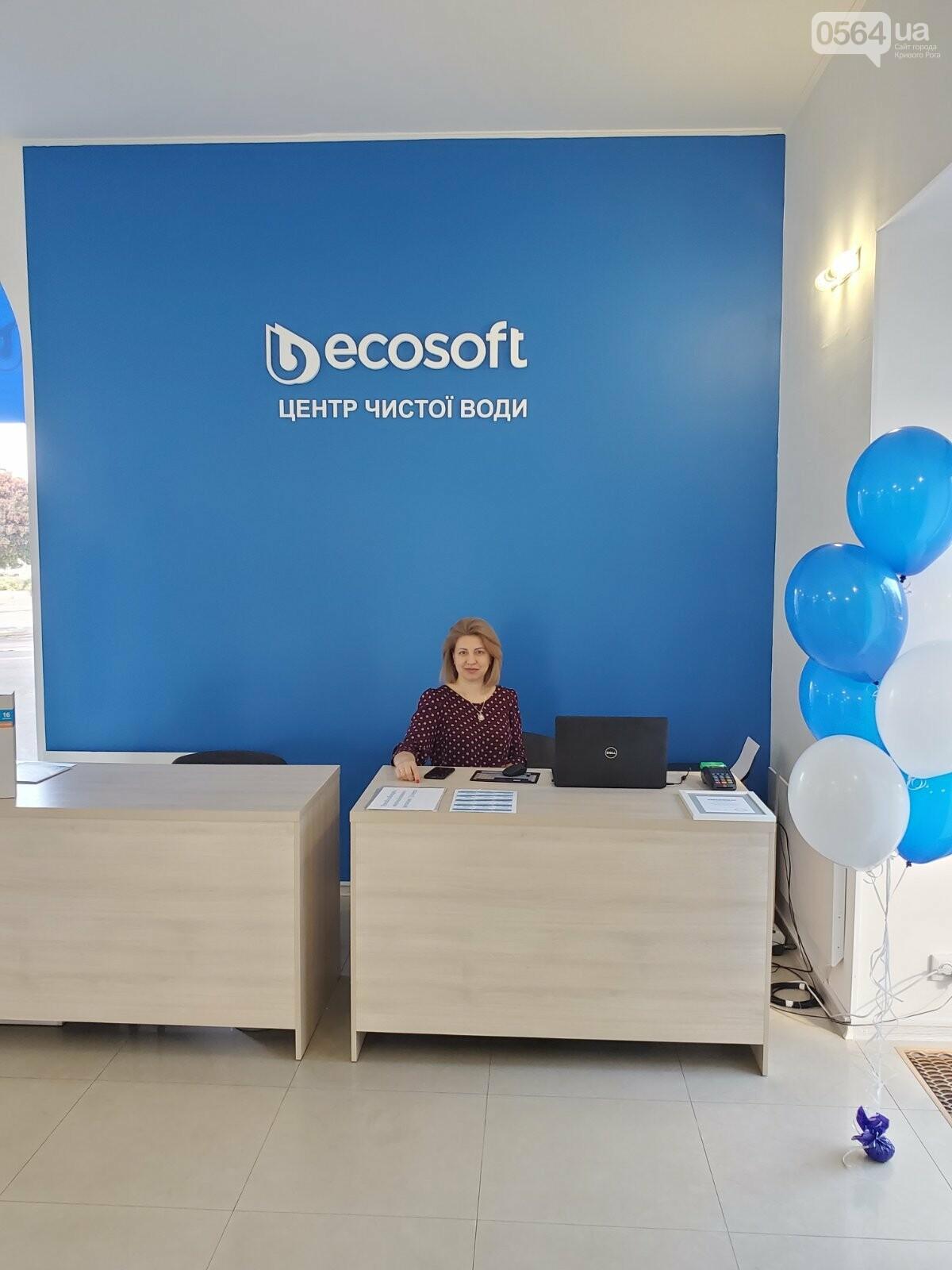 В Кривом Роге открылся фирменный магазин Ecosoft – признанного лидера по производству и продаже фильтров в Украине, фото-2