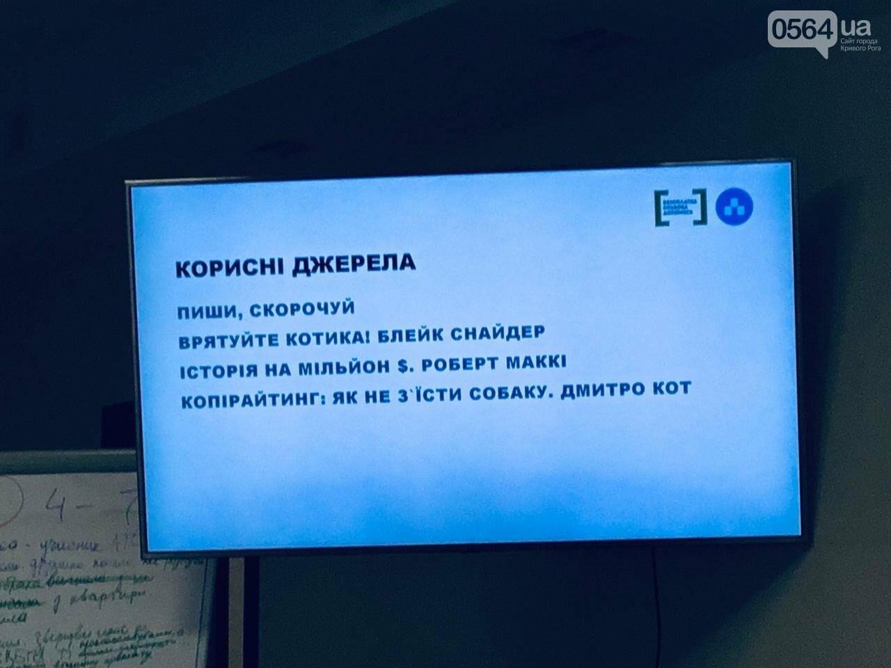 """""""История имеет значение"""": журналистов во Львове учили, как освещать предоставление бесплатной правовой помощи, - ФОТО, ВИДЕО, фото-28"""