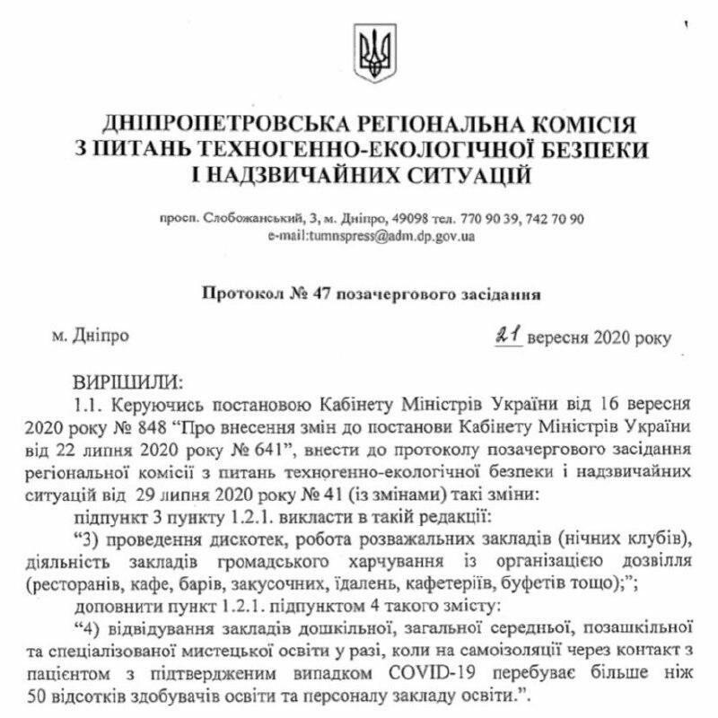 С сегодняшнего дня на Днепропетровщине действуют новые карантинные ограничения, фото-1