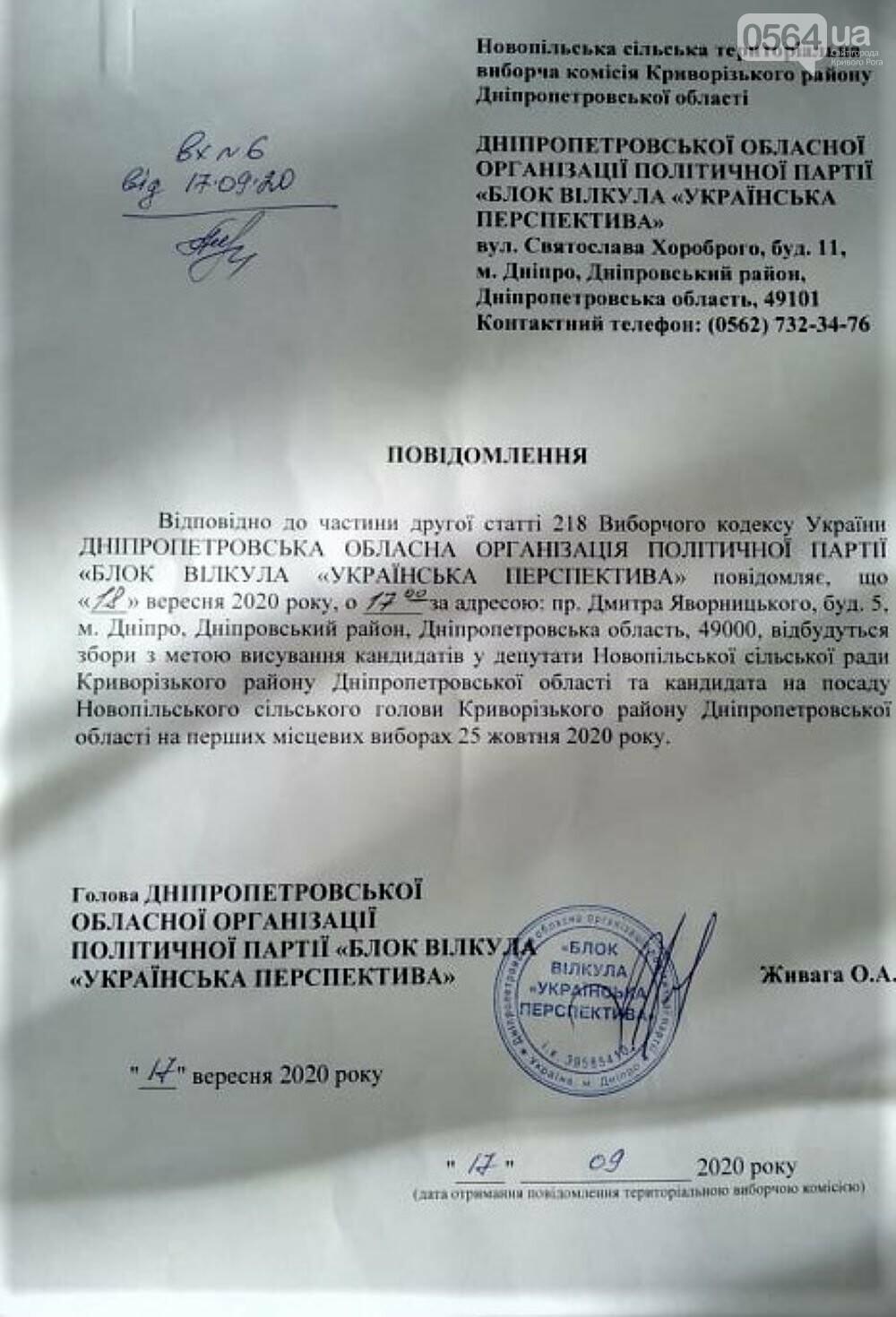 """Наблюдателей от ГС """"ОПОРА"""" не допустили на партконференции в Днепре, а в Кривом Роге пустили, фото-2"""