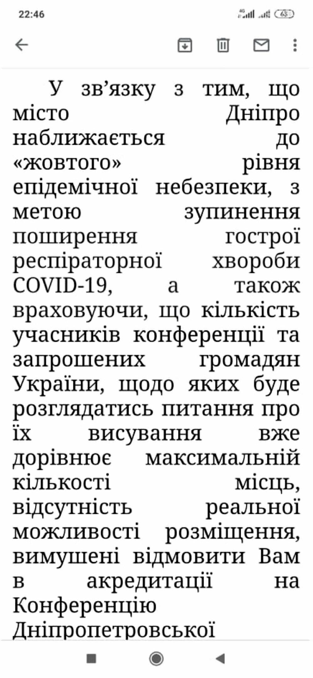 """Наблюдателей от ГС """"ОПОРА"""" не допустили на партконференции в Днепре, а в Кривом Роге пустили, фото-3"""