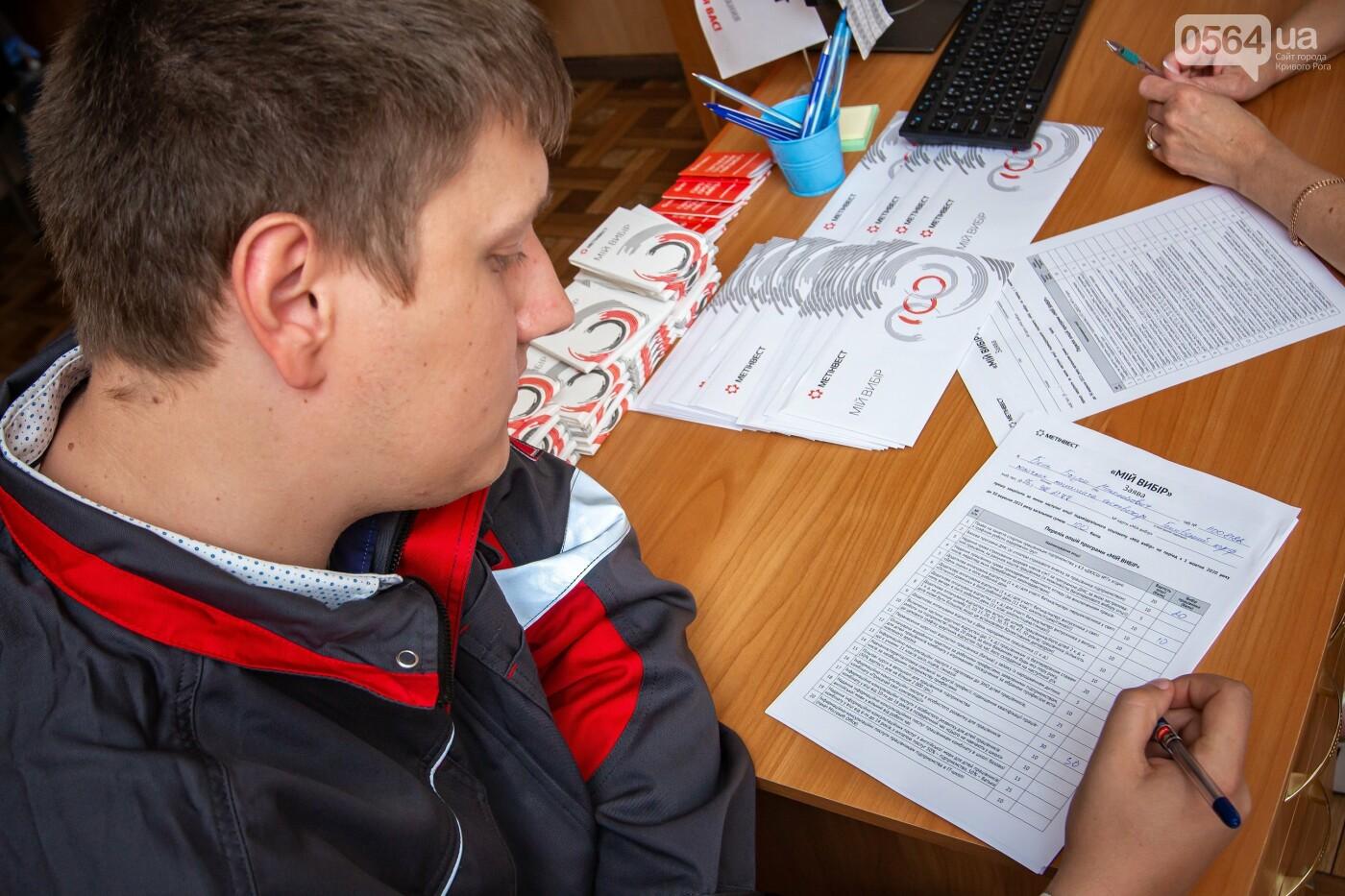 Забота о сотрудниках: на предприятиях компании Метинвест расширен индивидуальный социальный пакет , фото-2