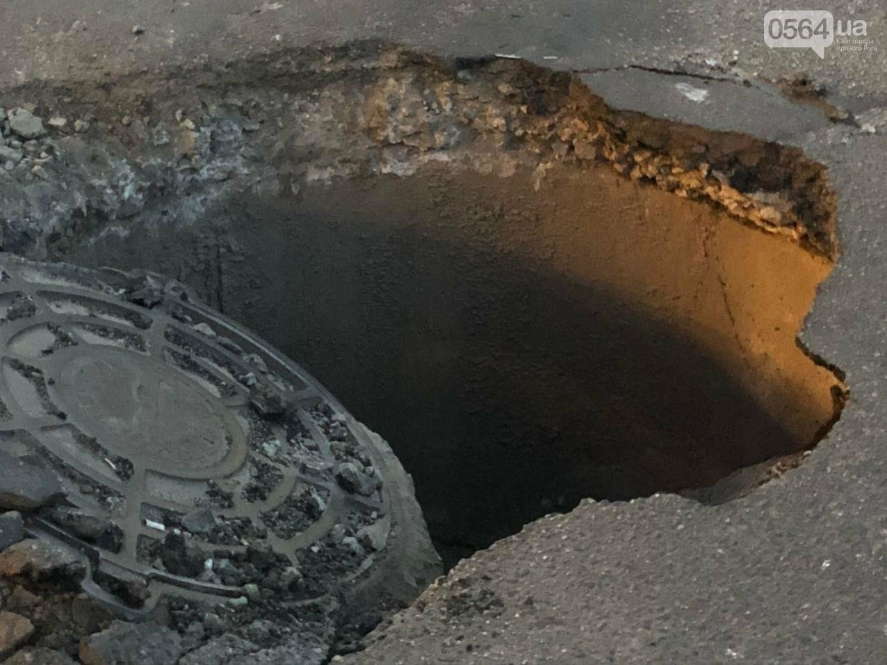 В центре Кривого Рога на дороге провалился асфальт, - ФОТО , фото-8