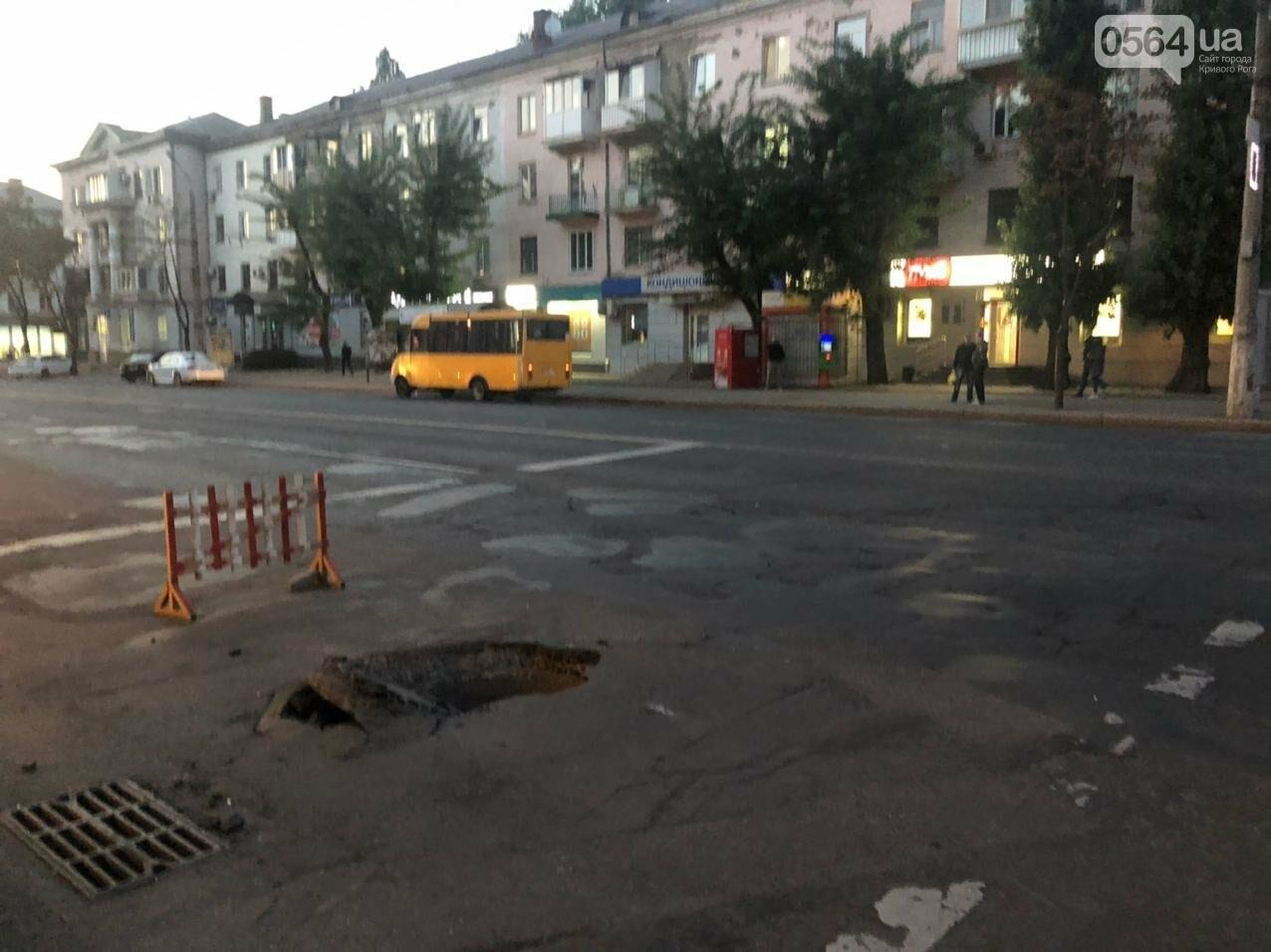 В центре Кривого Рога на дороге провалился асфальт, - ФОТО , фото-2