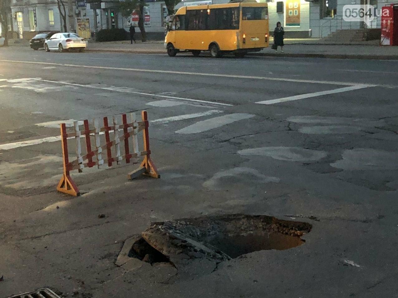 В центре Кривого Рога на дороге провалился асфальт, - ФОТО , фото-12