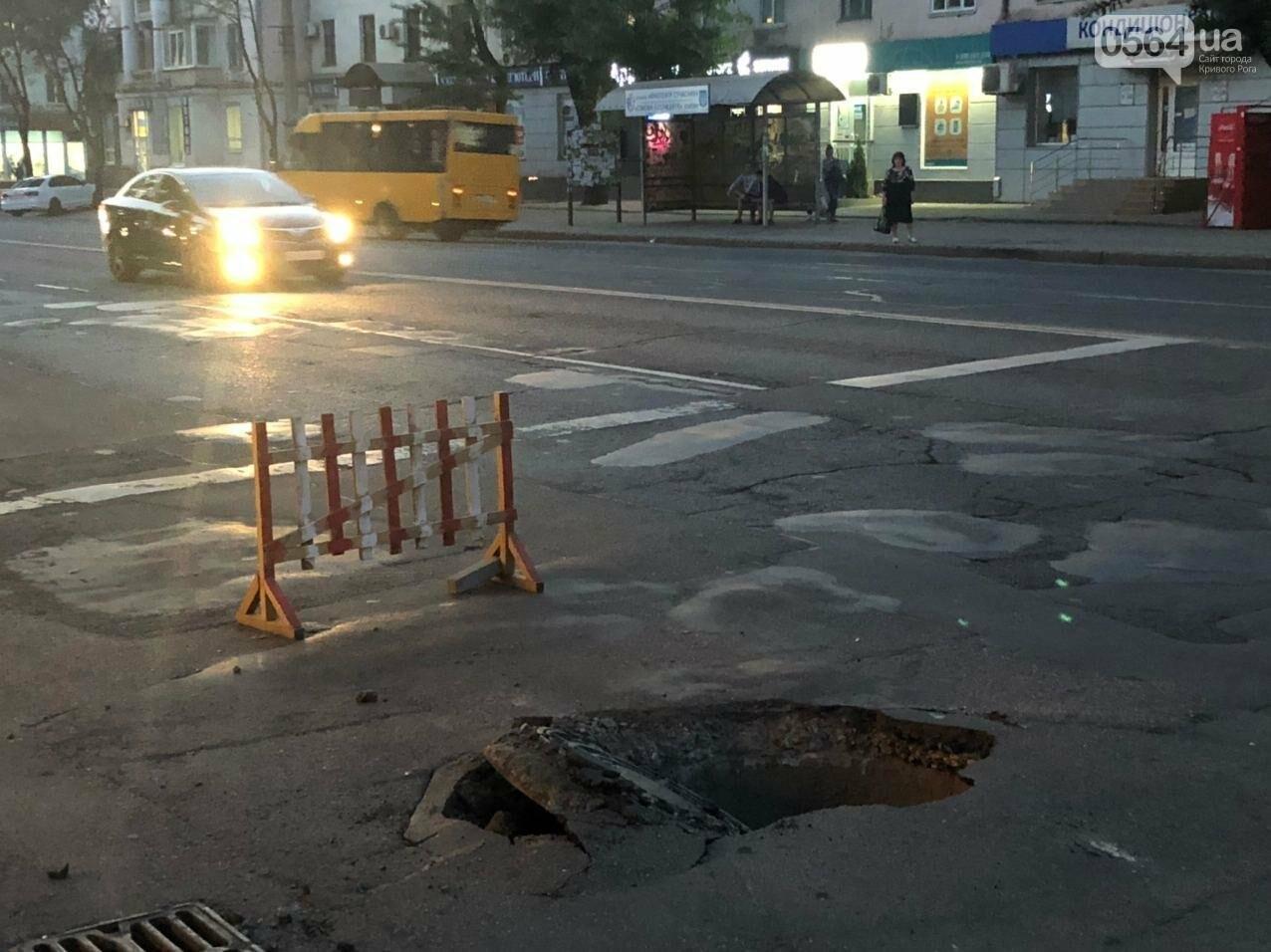 В центре Кривого Рога на дороге провалился асфальт, - ФОТО , фото-3