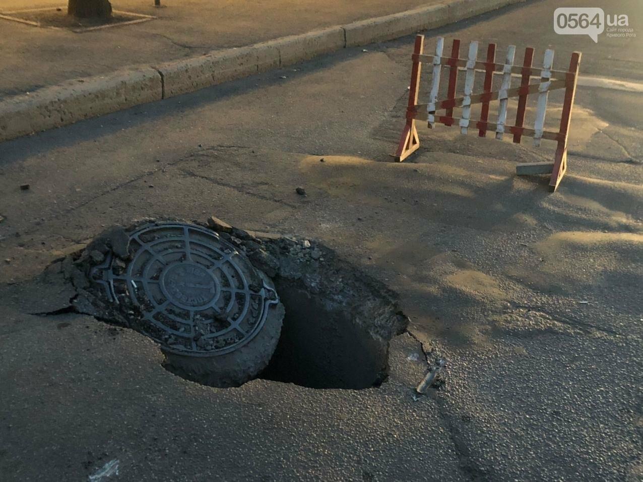 В центре Кривого Рога на дороге провалился асфальт, - ФОТО , фото-13