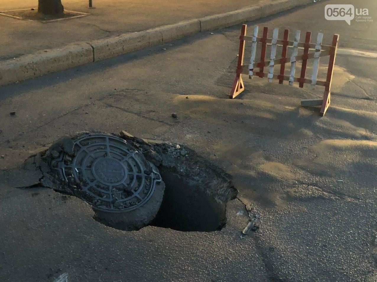 В центре Кривого Рога на дороге провалился асфальт, - ФОТО , фото-16