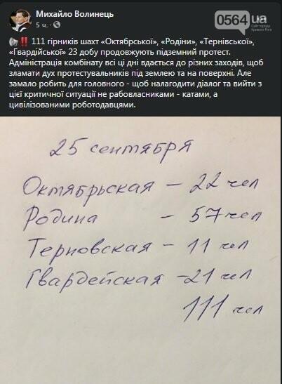 Протест горняков в Кривом Роге: 25 сентября под землей остаются 111 шахтеров, - ФОТО, фото-1