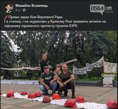 Протест горняков в Кривом Роге: 25 сентября под землей остаются 111 шахтеров, - ФОТО, фото-2
