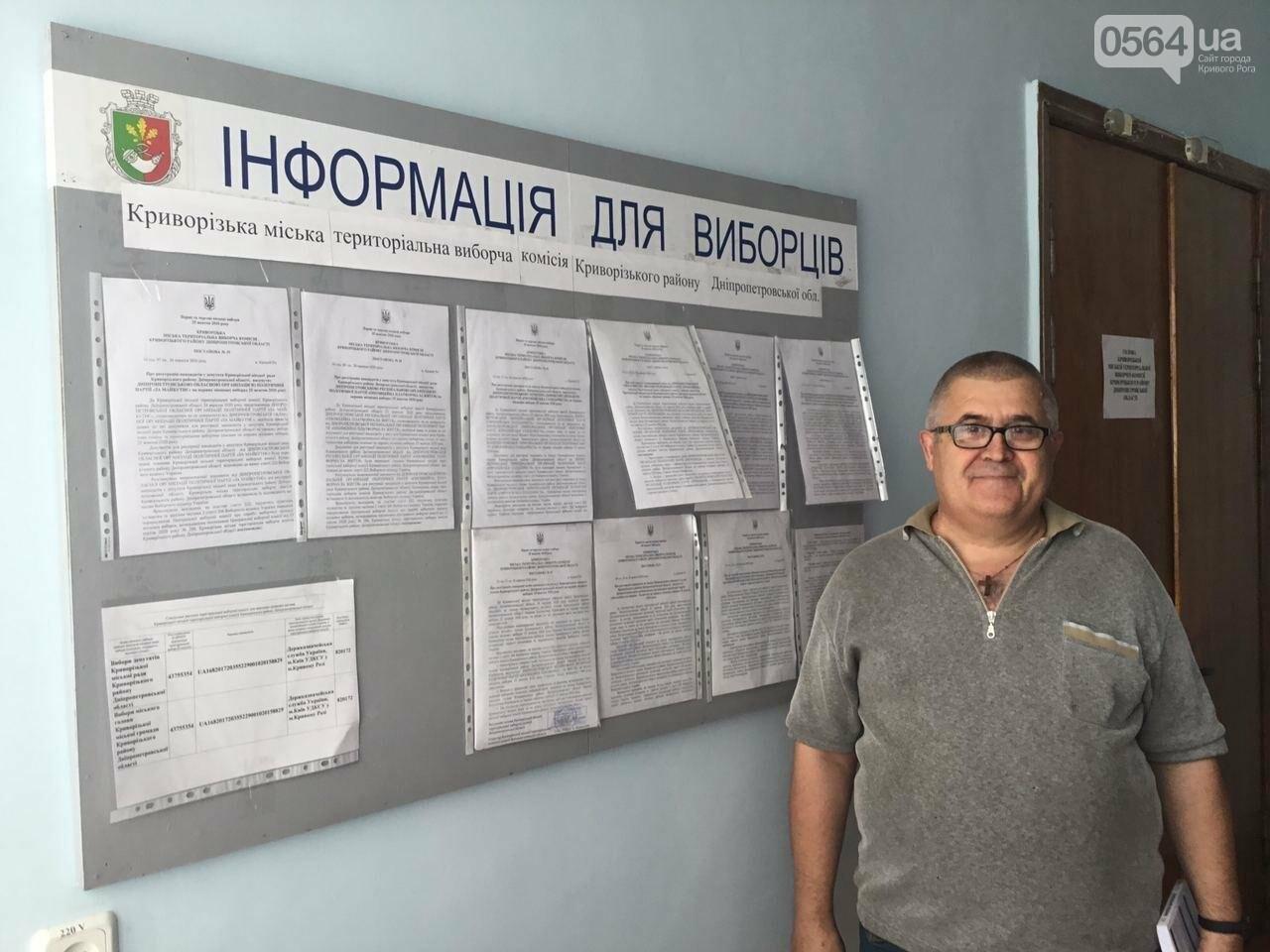 9 кандидатов в мэры и 7 партийных списков, - кого в Кривом Роге зарегистрировали кандидатами в градоначальники, - ФОТО, ВИДЕО, фото-1