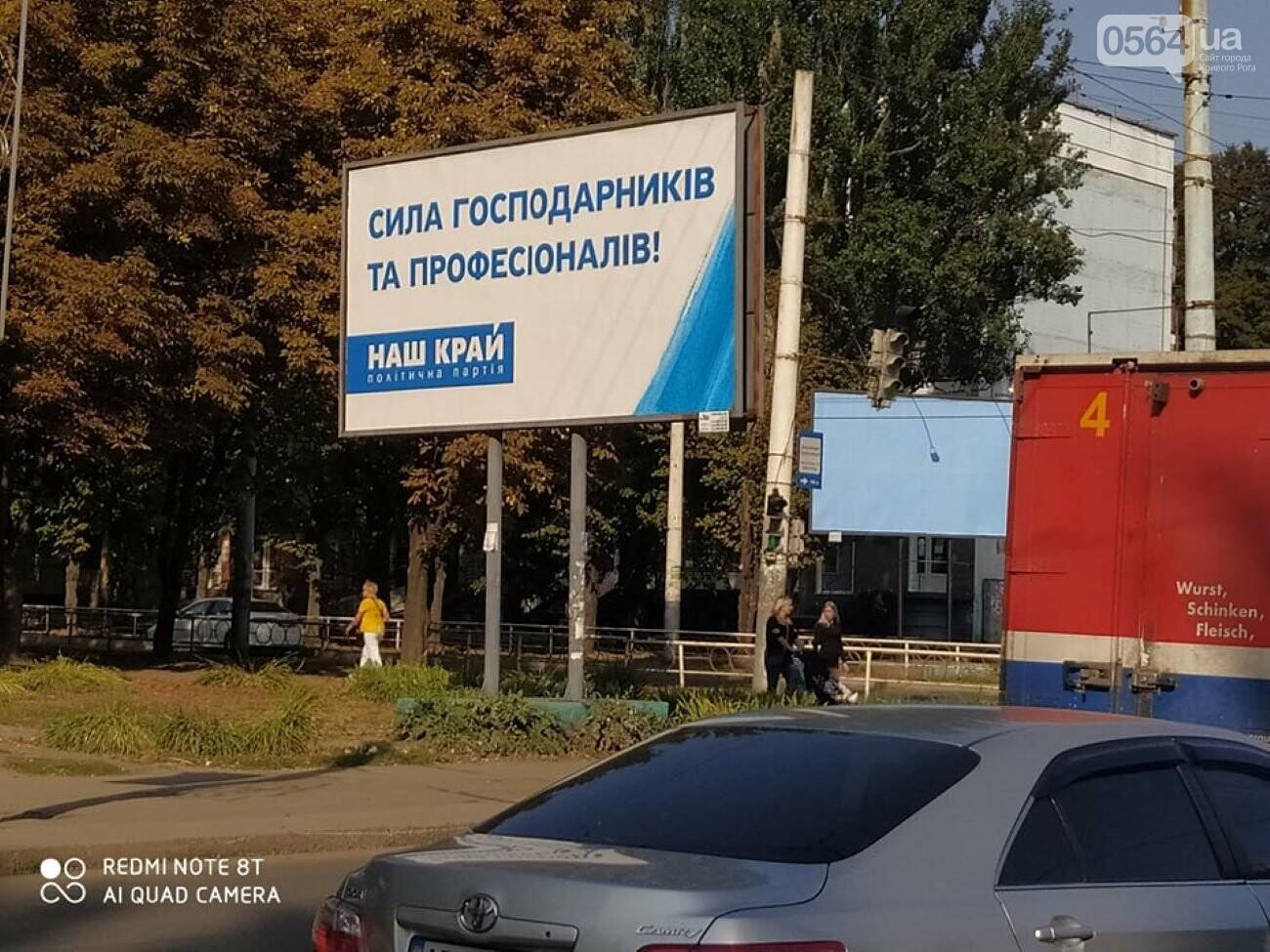 """В Кривом Роге """"Опора"""" фиксирует билборды кандидатов, в том числе без выходных данных, - ФОТО, фото-9"""
